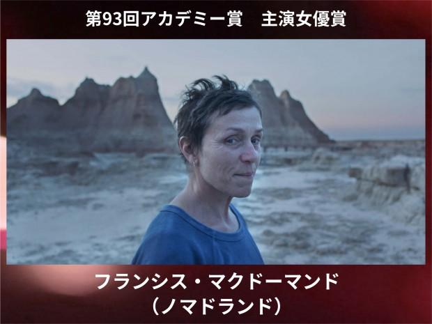 actress_nomadland